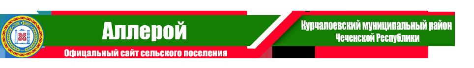 Аллерой  | Администрация Курчалоевского района ЧР